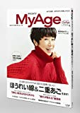 MyAge 2019 秋冬号 (集英社ムック) 画像