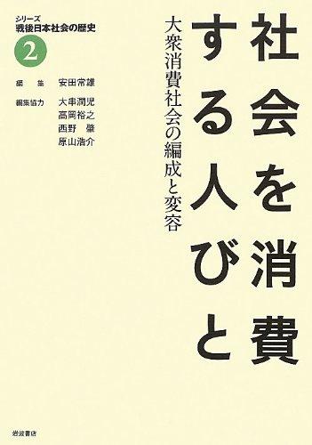 社会を消費する人びと――大衆消費社会の編成と変容 (シリーズ 戦後日本社会の歴史 第2巻)の詳細を見る