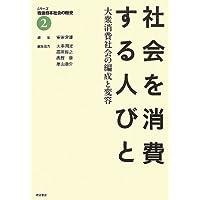 社会を消費する人びと――大衆消費社会の編成と変容 (シリーズ 戦後日本社会の歴史 第2巻)