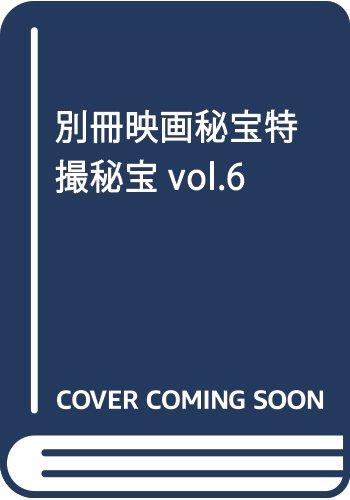 別冊映画秘宝特撮秘宝vol.6