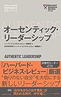 オーセンティック・リーダーシップ (ハーバード・ビジネス・レビュー [EIシリーズ])