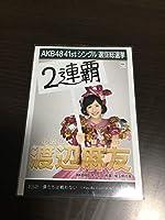 AKB48 渡辺麻友 生写真 総選挙ポスター 僕たちは戦わない 劇場盤