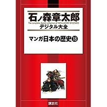 マンガ日本の歴史(18) (石ノ森章太郎デジタル大全)