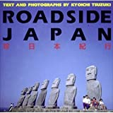 ROADSIDE JAPAN 珍日本紀行