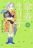 傘寿まり子 コミック 1-9巻セット