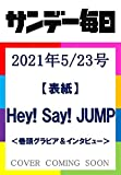 サンデー毎日 2021年5/23 号 【表紙:Hey! Say! JUMP】