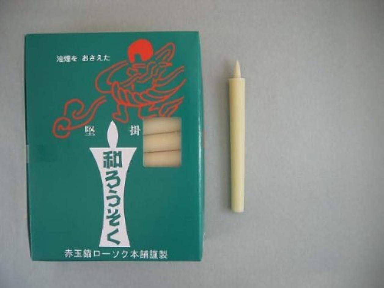 かんたん柔らかいミサイル和ろうそく 型和蝋燭 ローソク 棒 1.5号 白 65本入り 45分燃焼