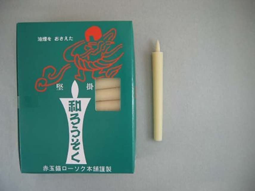 同化する酸乗算和ろうそく 型和蝋燭 ローソク 棒 1.5号 白 65本入り 45分燃焼