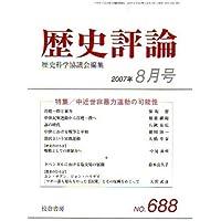 歴史評論 2007年 08月号 [雑誌]