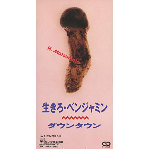 Amazon Music - 松本 人志の生き...