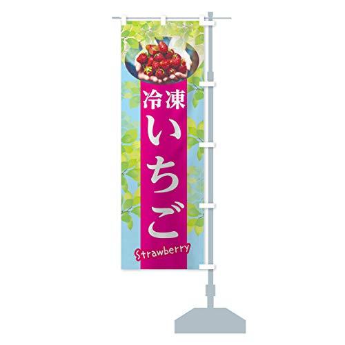冷凍いちご のぼり旗 サイズ選べます(ショート60x150cm 右チチ)