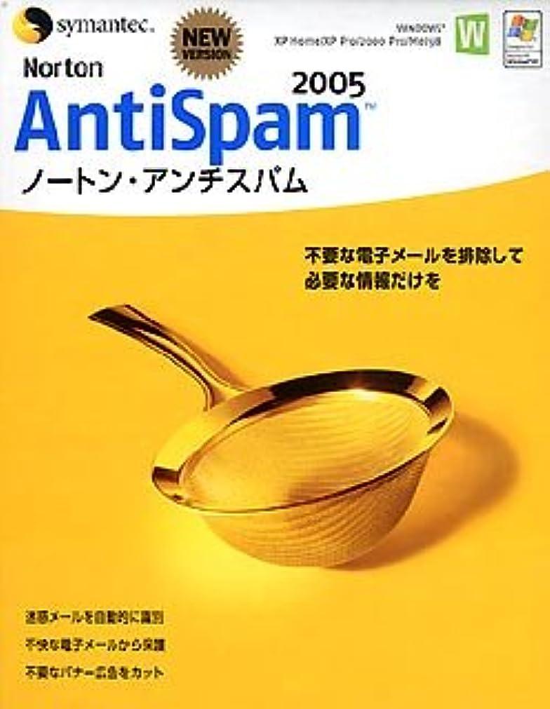 レッスン起こりやすい回答【旧商品】ノートン?アンチスパム 2005