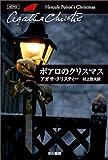 ポアロのクリスマス (ハヤカワ文庫―クリスティー文庫) 画像