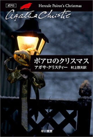 ポアロのクリスマス (ハヤカワ文庫―クリスティー文庫)の詳細を見る