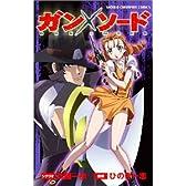 ガン×ソード 1 (少年チャンピオン・コミックス)