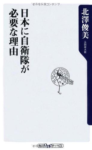 日本に自衛隊が必要な理由 (oneテーマ21)の詳細を見る