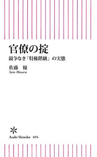 官僚の掟 競争なき「特権階級」の実態 (朝日新書)