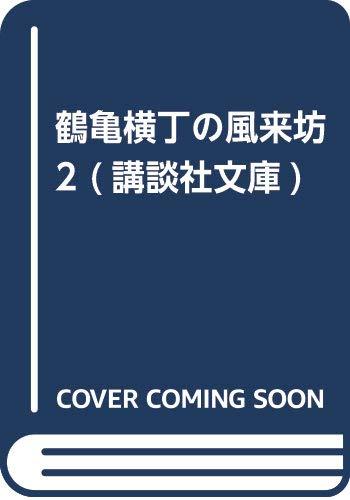 鶴亀横丁の風来坊2(仮) (講談社文庫)