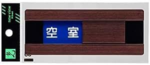 光 プレート ウッドライクマットシリーズ 「 空室/使用中 」 ( スライド切り替え式 ) ウォールナット 約縦5×横13×厚さ0.8cm