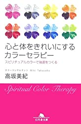 心と体をきれいにするカラーセラピー―スピリチュアルカラーで強運をつくる (幻冬舎文庫)