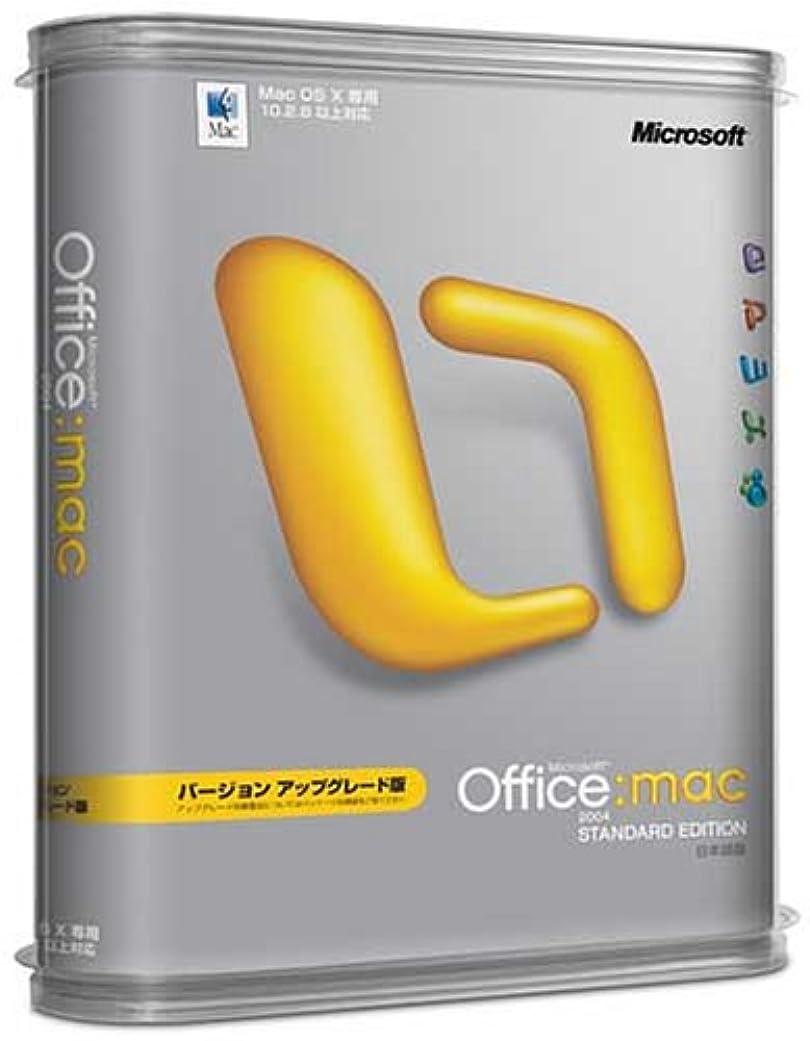 持続的取るやめる【旧商品/サポート終了】Office 2004 for Mac Standard Edition バージョン アップグレード版