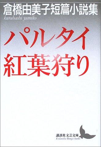 パルタイ・紅葉狩り 倉橋由美子短篇小説集 (講談社文芸文庫)の詳細を見る