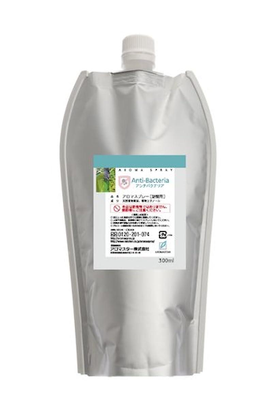 グローお欠員AROMASTAR(アロマスター) アロマスプレー アンチバクテリア 300ml詰替用(エコパック)