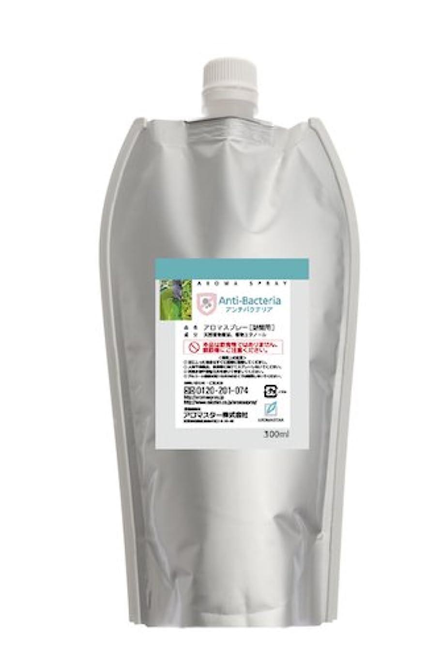 投獄インシデント抑制AROMASTAR(アロマスター) アロマスプレー アンチバクテリア 300ml詰替用(エコパック)