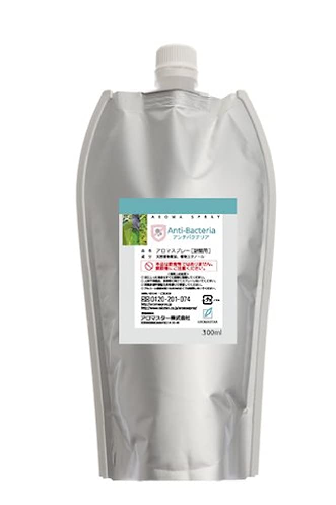 その後レイ反映するAROMASTAR(アロマスター) アロマスプレー アンチバクテリア 300ml詰替用(エコパック)