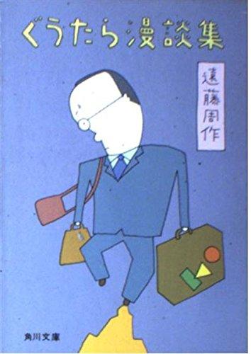 ぐうたら漫談集 (角川文庫 緑 245-15)の詳細を見る
