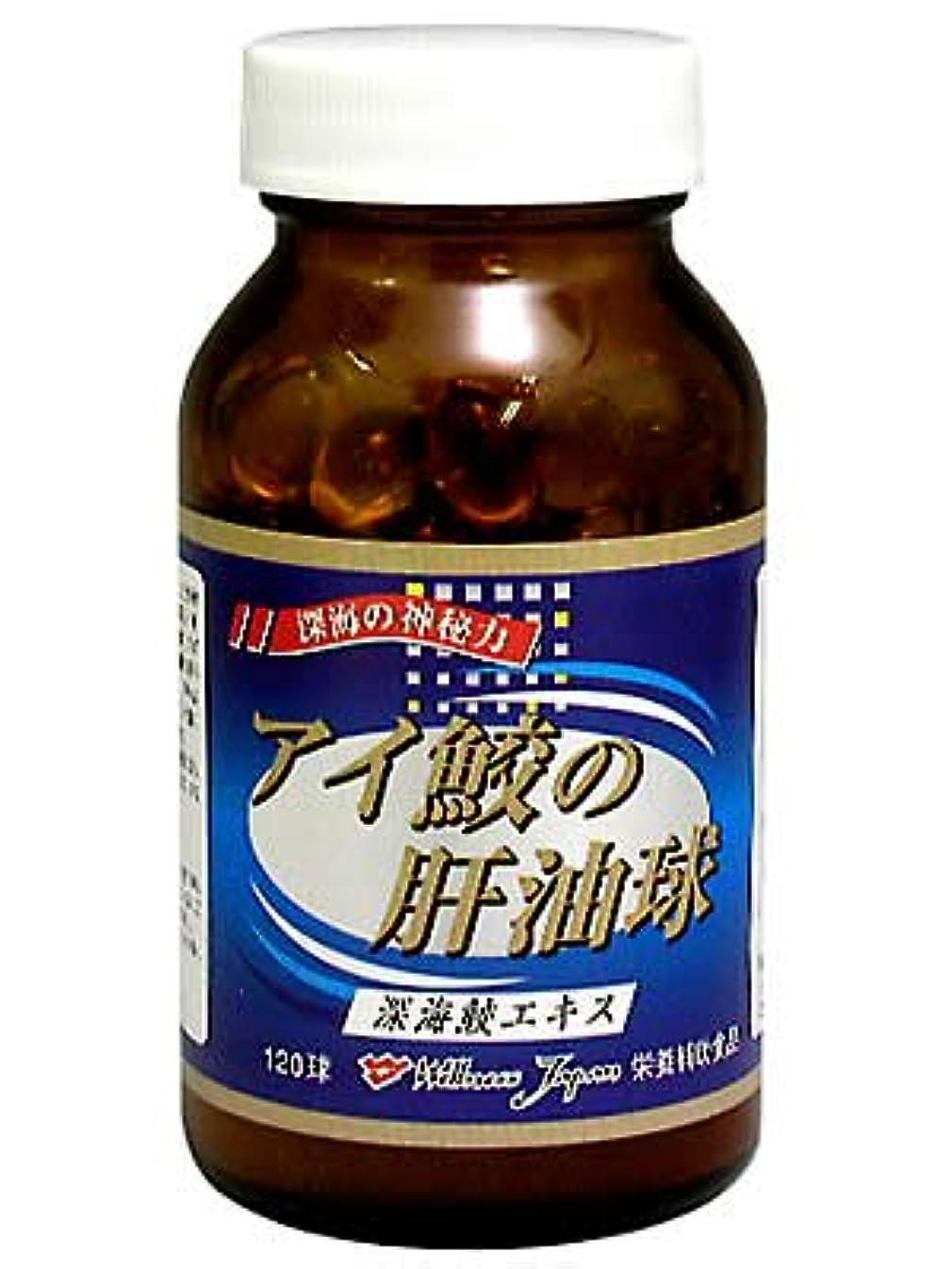 アイ鮫の肝油球 120CP