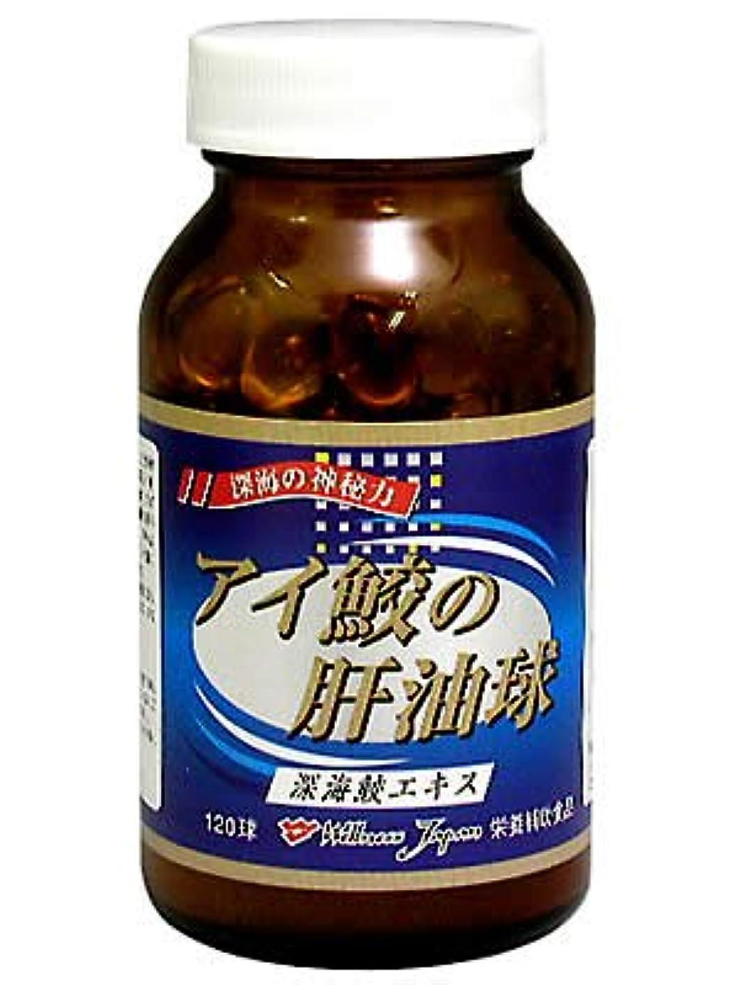 貼り直す摘むスキムアイ鮫の肝油球 120CP