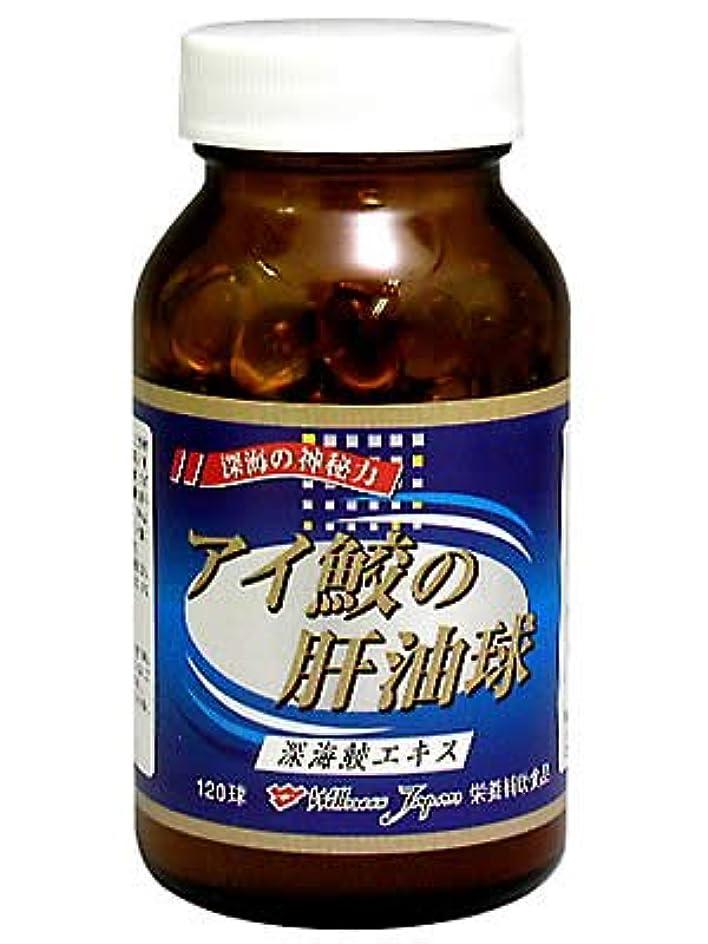 豚肉再生可能可動式アイ鮫の肝油球 120CP