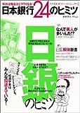知れば知るほどコワくなる!日本銀行24のヒミツ―不況をつくり、悪化させたのは日銀だった! (実用百科)