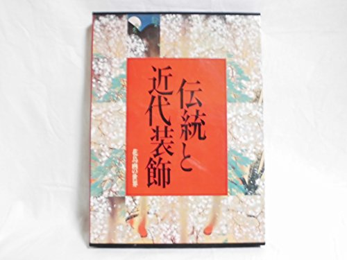 花鳥画の世界〈9〉伝統と近代装飾―明治・大正・昭和の花鳥 (1982年)