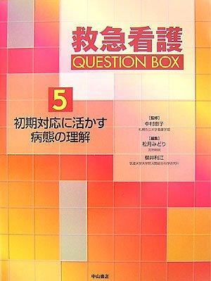 初期対応に活かす病態の理解 (救急看護 QUESTION BOX)