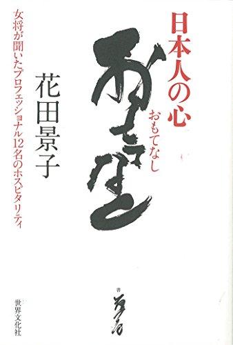 花田光司 日本人の心 おもてなし 女将が聞いたプロフェッショナル12名のホスピタリティ