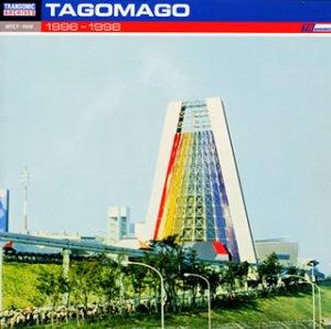 タゴマゴ 1996-1998
