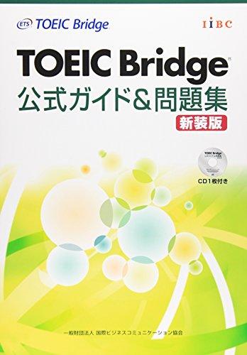 TOEIC Bridge公式ガイド&問題集