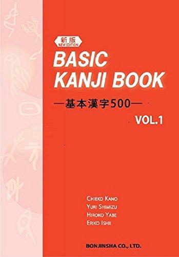 (新版) BASIC KANJI BOOK ~基本漢字500~ VOL.1