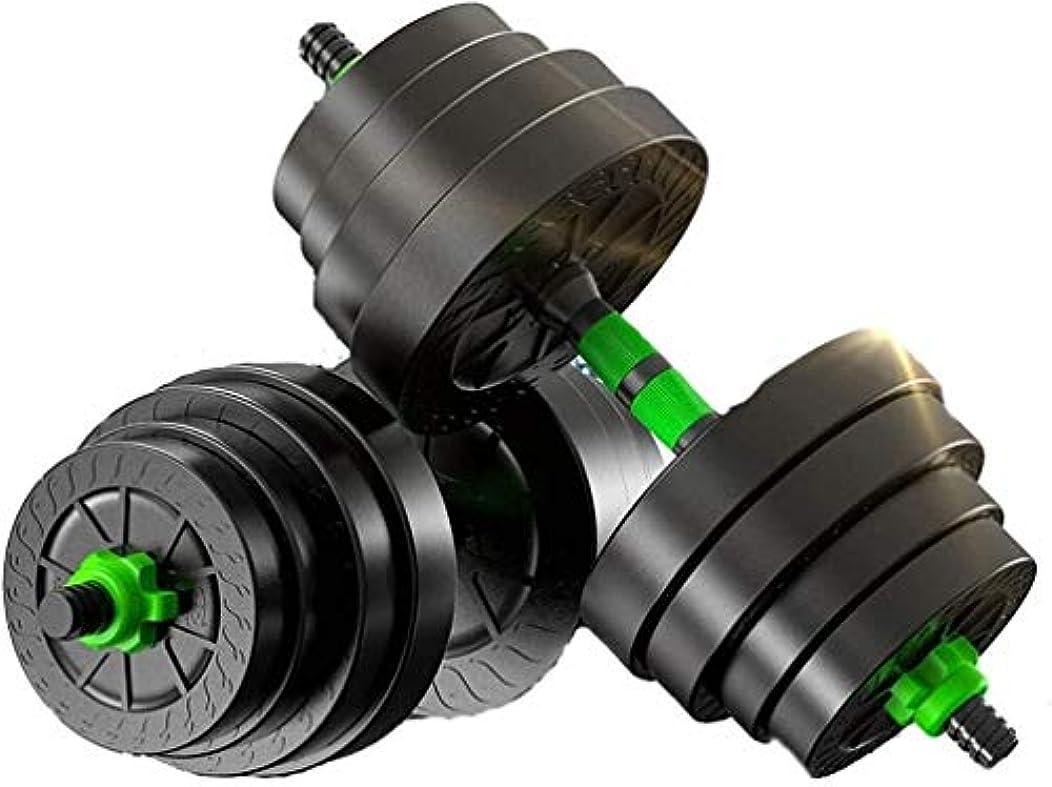 剥ぎ取る疲れた特派員LAZ ダンベルの重量は調節可能な家庭用機器ダブル安全ナット10月15日/ 20キロコネクタミュートホイールダンベルを設定します
