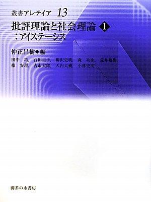 [画像:批評理論と社会理論〈1〉アイステーシス (叢書・アレテイア)]
