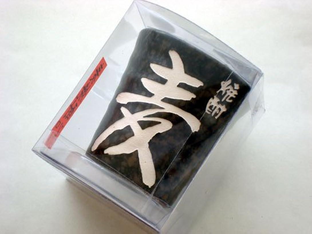 浅い質素なゲートウェイ好物シリーズ 麦焼酎ローソク 【キャンドル】