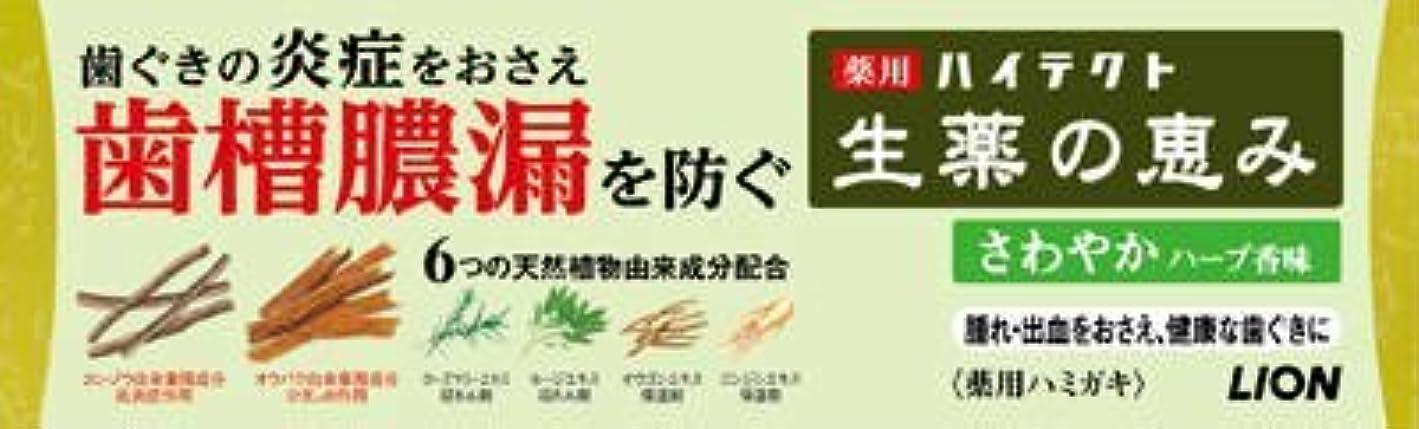 樫の木ボイコット修理工ライオン ハイテクト生薬の恵 さわやかハーブ香味 90g