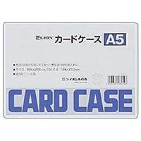 == 業務用セット == / ライオン事務器/ハードカードケース / A5 / - ×30セット -