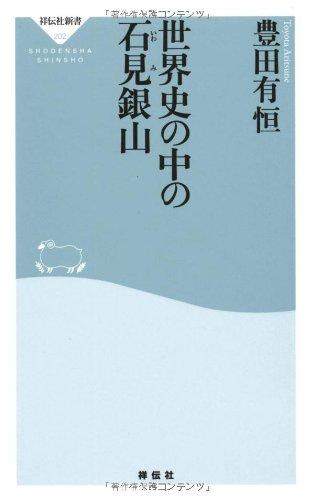 世界史の中の石見銀山(祥伝社新書202) (祥伝社新書 202)
