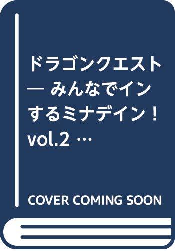 ドラゴンクエスト? みんなでインするミナデイン! vol.2 (SE-MOOK)
