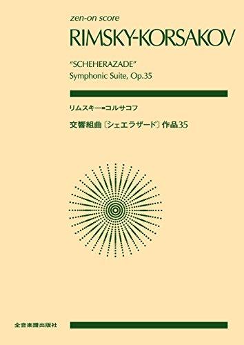 スコア リムスキー=コルサコフ:交響組曲《シェエラザード》 作品35 (Zen‐on score)の詳細を見る