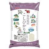 【精米】福島県産 白米 コシヒカリ 5kg 平成30年産