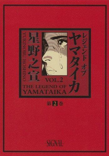 レジェンド オブ ヤマタイカ 第2巻の詳細を見る